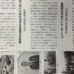 【ふくおか経済10月号に掲載されました!!】