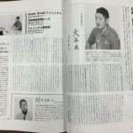 【㈱TEAMフェニックスの大谷さんの事業が取り上げられました!!】