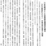 【雑誌「ふくおか経済」に掲載して頂きました!!】