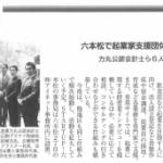 【ふくおか経済12月号に記事が掲載されました!!】
