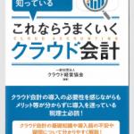【クラウド会計について 政策編】
