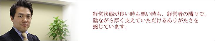 interview_toyoshima2