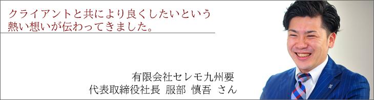 interview_hattori