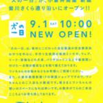【犬の一日 小倉井筒屋店オープンまであと僅か!!】