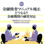 【銀行の融資対応はお任せください!!】