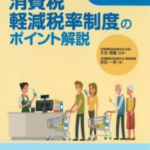 【いよいよ消費税の改正がなされます!!】
