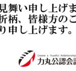 【令和元年度夏季休暇のお知らせ】
