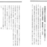 【ふくおか経済の週刊版に掲載して頂きました!!】