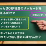 【「秒殺メッセージの作り方講座」に参加してきました!!】