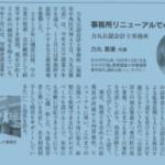 【ふくおか経済12月号に当事務所の記事を掲載頂きました!!】